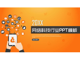 橙色扁平化网络科技PPT模板