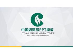绿色扁平化中国烟草平安彩票官网