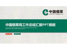 纸张质平安彩票开奖直播网的中国烟草总公司平安彩票官网