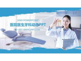 牙科医生背景的保护牙齿PPT模板