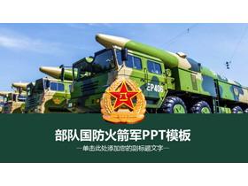 导弹车背景的国防建设PPT模板