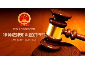法庭木槌背景的法律知识讲堂PPT中国嘻哈tt娱乐平台