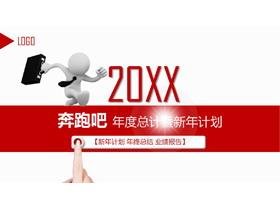 白色小人背景的奔跑吧工作总结计划PPT中国嘻哈tt娱乐平台