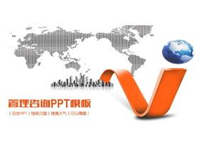 橙色管理咨询PPT模板