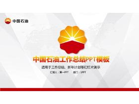 简洁实用的中石油工作总结汇报PPT中国嘻哈tt娱乐平台