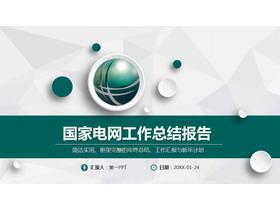 绿色微立体国家电网公司PPT中国嘻哈tt娱乐平台