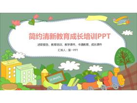 清新卡通风格的儿童成长教育PPT模板