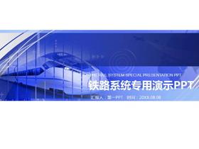高铁列车背景的铁路系统PPT模板