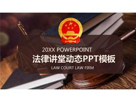 国徽天平木槌背景的法律知识讲堂PPT中国嘻哈tt娱乐平台