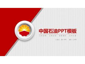 红色中国石油PPT中国嘻哈tt娱乐平台