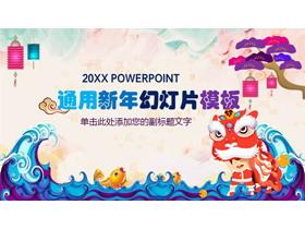 卡通舞狮背景的春节新年龙8官方网站