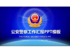 蓝色公安警察PPT模板