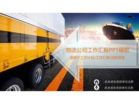 货车货轮背景的物流货运必发88模板