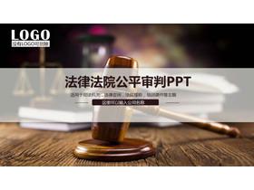 木槌背景的法律法院公平判决PPT中国嘻哈tt娱乐平台