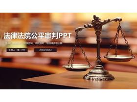 天平背景的法律公平判决PPT中国嘻哈tt娱乐平台