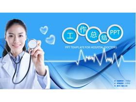 医院医生工作总结汇报PPT模板