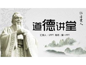 孔子雕像背景的道德讲堂PPT中国嘻哈tt娱乐平台