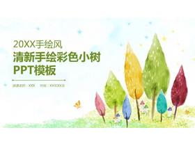 清新彩色手绘小树背景教学设计PPT模板