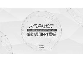 淡雅点线粒子星球背景通用商务PPT中国嘻哈tt娱乐平台