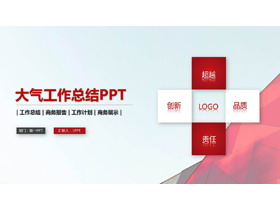 �t色���工作��Y���PPT模板