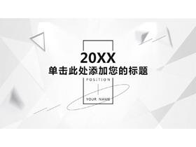 灰色淡雅多边形背景的通用商务PPT中国嘻哈tt娱乐平台