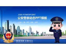 城市建筑�c卡通警察背景PPT模板