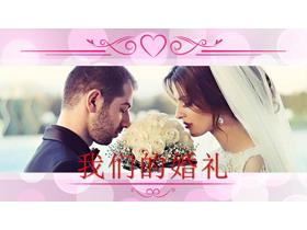 《我们的婚礼》结婚相册平安彩票官方开奖网