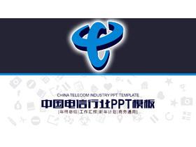 ��用中���信PPT模板