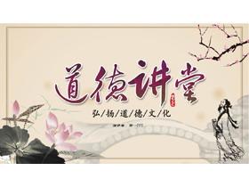 古典水墨风格的道德讲堂PPT中国嘻哈tt娱乐平台