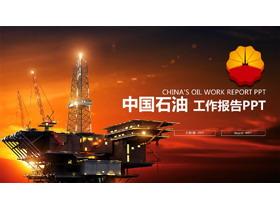 海上钻井平台PPT中国嘻哈tt娱乐平台