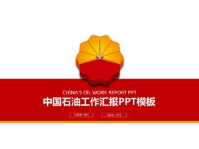 红色简洁中石油工作汇报PPT中国嘻哈tt娱乐平台