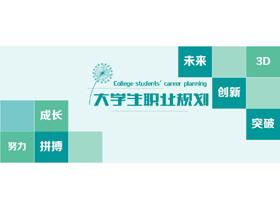 绿色清新大学生职业规划平安彩票官方开奖网