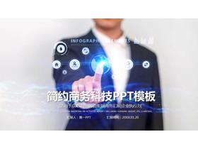 IT人物手势背景的科技PPT模板