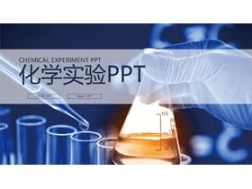 化学实验PPT模板