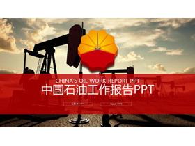 �@�C采油背景的中石油PPT模板