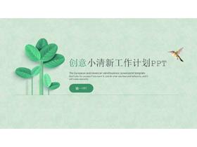 绿色简洁清新叶子背景工作计划PPT模板