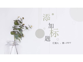 清新雅致绿色植物背景的工作计划PPT模板