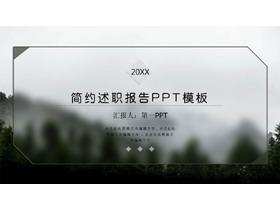 朦胧玻璃质感的述职报告龙8官方网站