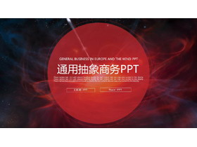 红色抽象通用商务PPT模板
