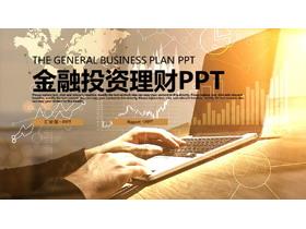 电脑股票背景的金融投资PPT模板