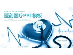 心形听诊器背景的医疗保健PPT模板