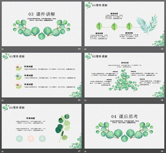 清新绿色叶子背景的教师公开课PPT模板