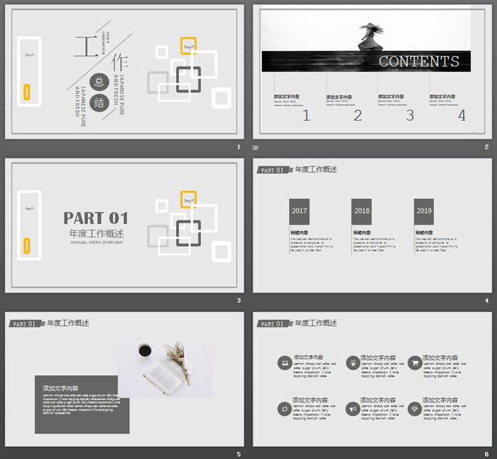 灰色时尚风格工作总结PPT模板