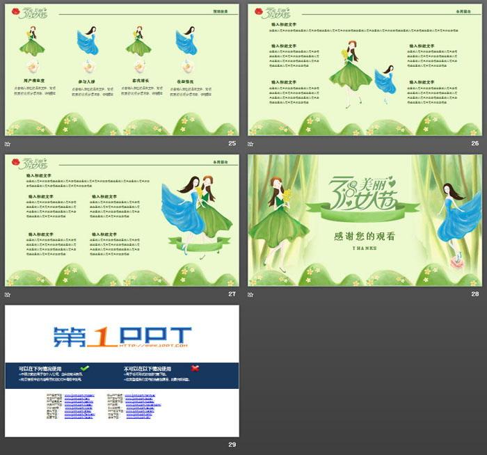 绿色清新38女人节活动策划PPT模板