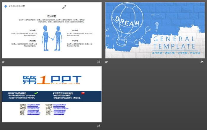 蓝色手绘dream主题的职业规划PPT中国嘻哈tt娱乐平台