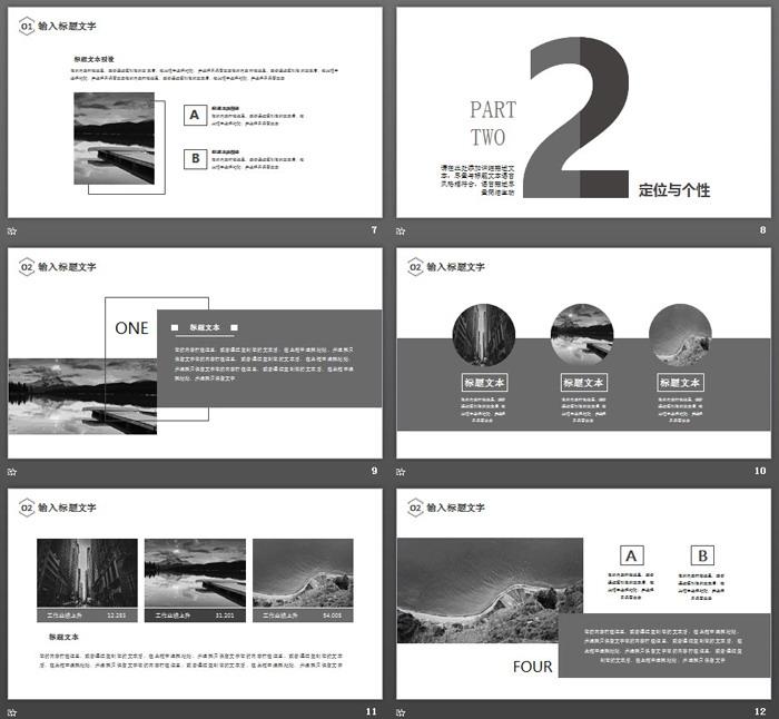 黑白简洁风格通用商务PPT模板免费下载
