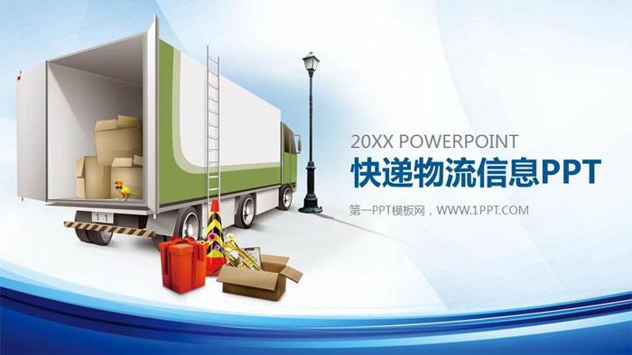 集装箱货车与包裹背景的物流行业PPT模板