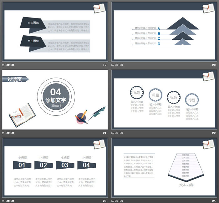 简洁课本文具背景的知识竞赛毕业答辩PPT模板