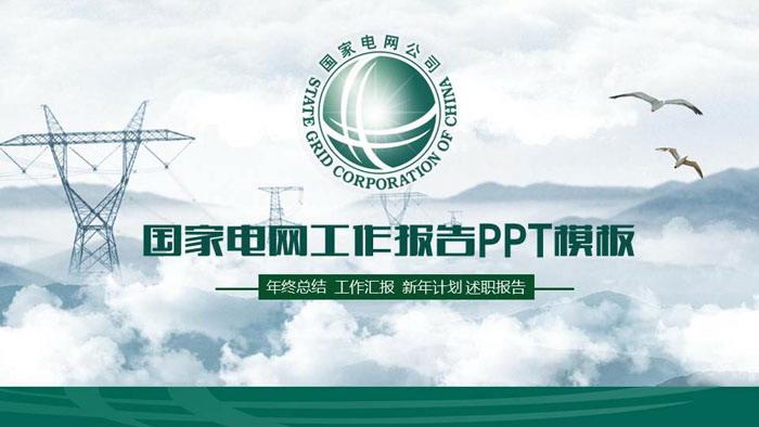 群山云海电塔背景的国家电网工作总结PPT模板