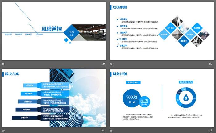 蓝色企业融资公司简介PPT模板